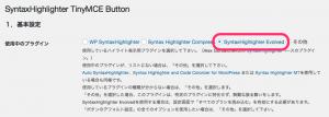 SyntaxHighlighter_TinyMCE_Button_Options_‹_WEB-Geek_—_WordPress