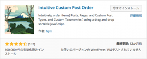 intuitive-custom-post-order