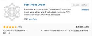 posttypes-order-2