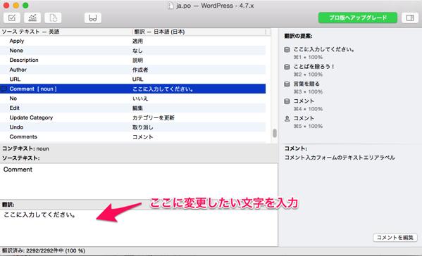 Ja po WordPress 4 7 x と languages と Coda